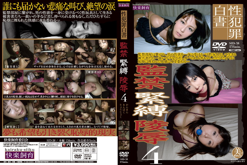 [SID-38] Kurusu Asami 監禁緊縛陵辱 4 Nohara Momoka 中嶋興業