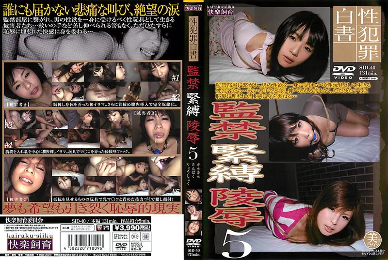[SID-40] Kikukawa Rina 監禁緊縛陵辱 5 Tsubomi, Natsuki Biame 中嶋興業