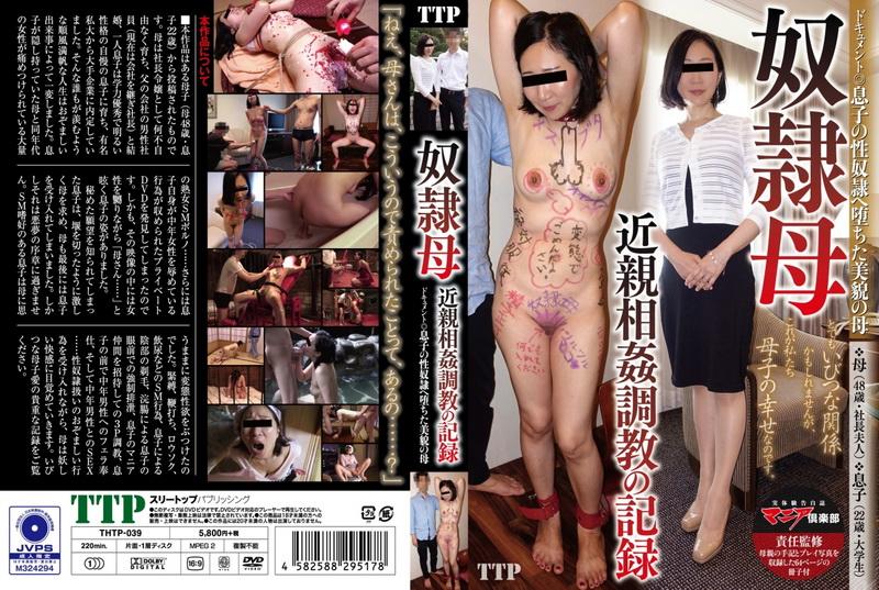 [THTP-039] 奴隷母 近親相姦調教の記録 Humiliation Piss Drinking スリートップパブリッシング 2020-12-25