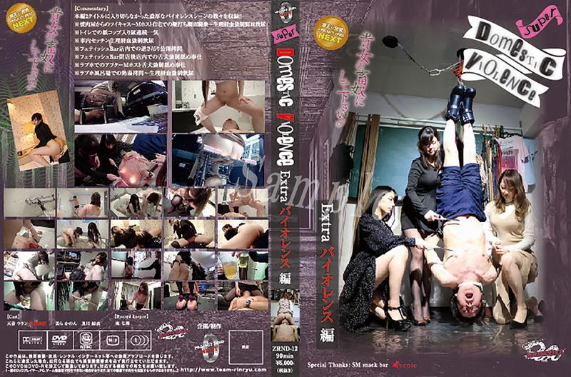 [ZRND-12] 天音うらん Super Domestic Violence Extraバイオレンス編 ヤプーズマーケット