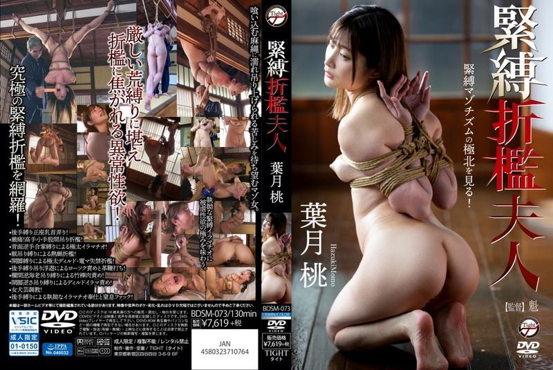 [BDSM-073] Hazuki Momo 緊縛折檻夫人 Bind Mania 2021-02-01