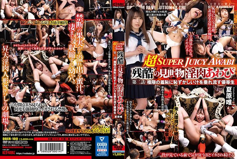 [DBER-100] Natsuhara Yui 超 SUPER JUICY AWABI 残酷の見世物淫肉あわび 第二話:極限の羞恥に恥ずかしい汁を垂れ流す優等生 RED BABE 2021-02-25 School Girls