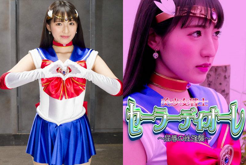 [GHMT-47] Ai Kawana 美少女戦士セーラーディオーレ ~屈辱の性強襲~ 2021/03/12