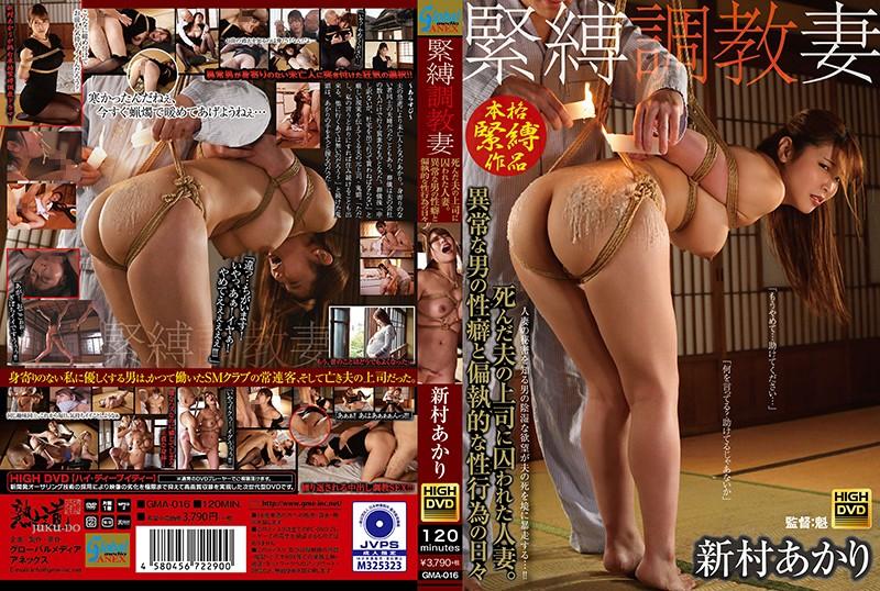 [GMA-016] Aramura Akari 緊縛調教妻 死んだ夫の上司に囚われた人妻。異常な男の性癖と偏執的な性行為の日々 Global Media Annex 2021-02-13