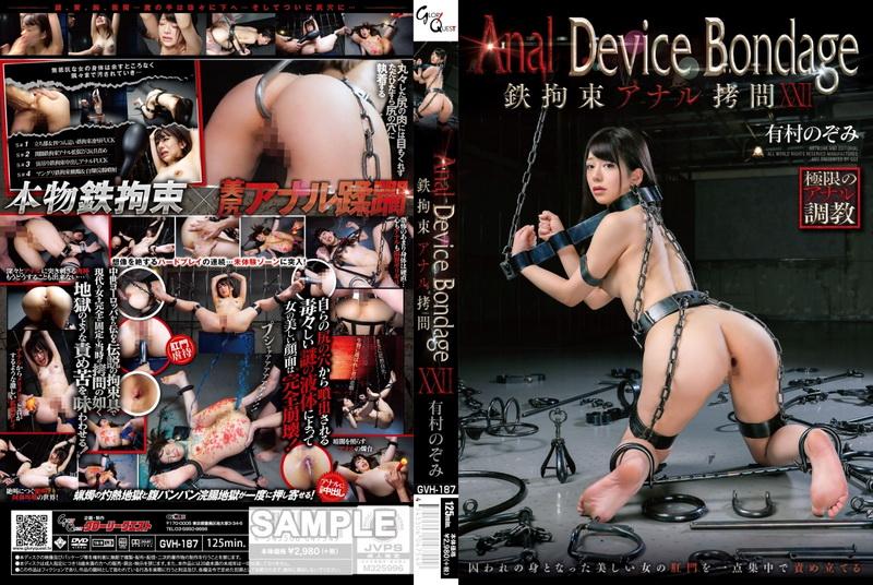 [GVH-187] Arimura Nozomi Anal Device Bondage 22 鉄拘束アナル拷問 Glory Quest 2021-02-04