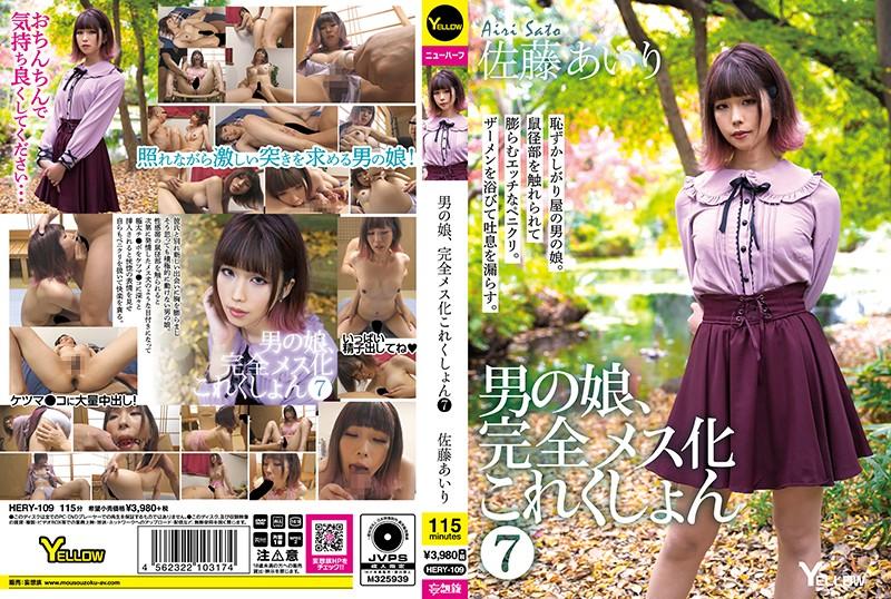 [HERY-109] Satou Airi 男の娘、完全メス化これくしょん 7 Yellow / HERO 2021/02/01