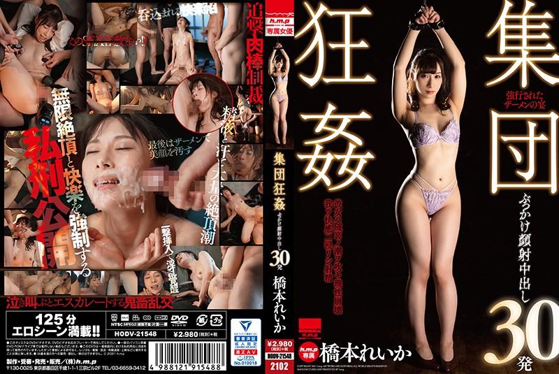 [HODV-21548] Hashimoto Reika 集団狂姦 ぶっかけ顔射中出し30発 H.m.p 2021-02-05 Facials