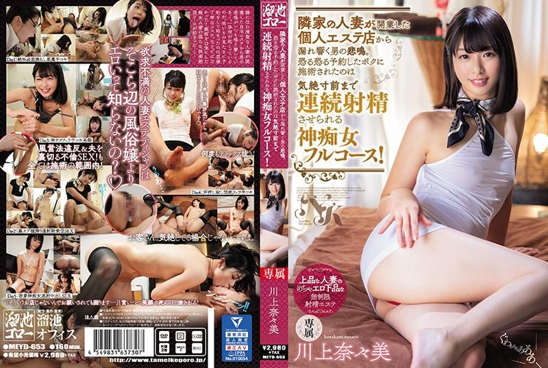 [MEYD-653] Kawakami Nanami 隣家の人妻が開業した個人エステ店から漏れ響く男の悲鳴 Tameike Goro- 2021-02-13 Cowgirl