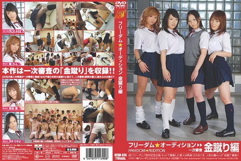 [NFDM-036] Saotome Minaki フリーダム☆オーディション 金蹴り編 Mochida Akane Freedom
