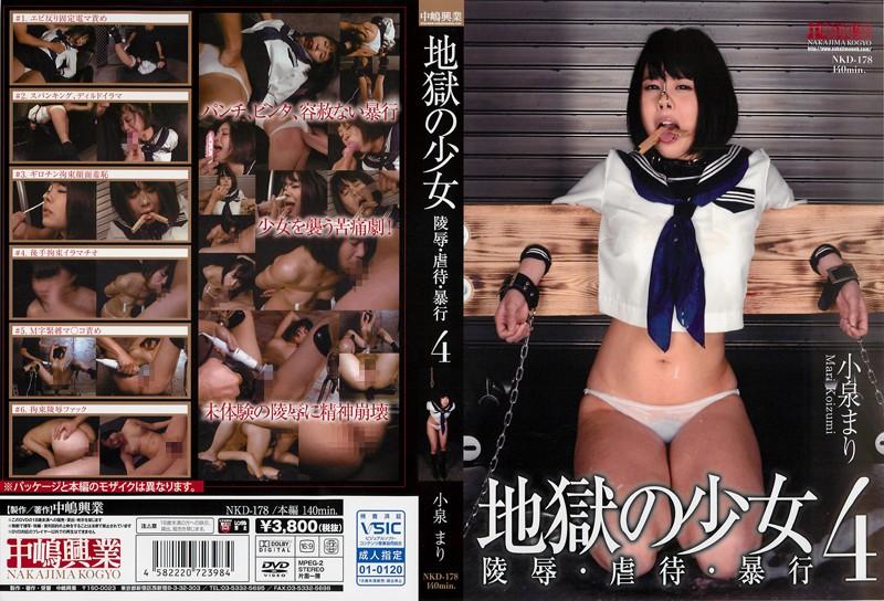 [NKD-178] Akemi Kou 地獄の少女 4 陵辱虐待暴行 Nakashima Kougyou