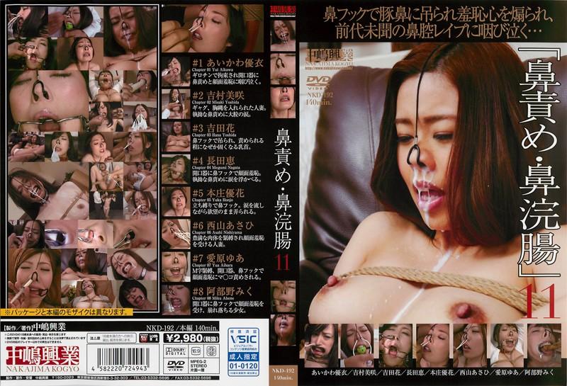 [NKD-192] あいかわ優衣 鼻責め鼻浣腸 11 Abuse 吉村美咲, 吉田花