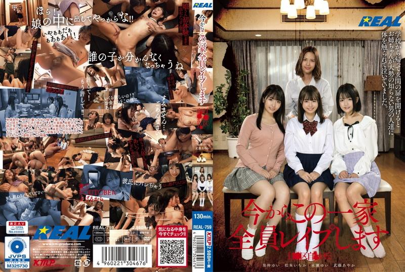[REAL-759] Mutou Ayaka 今からこの一家全員レ○プします 目●区自●が丘 Nagase Yui REAL (Real Works) 2021-02-12