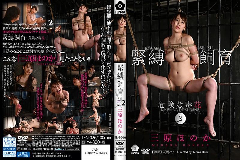 [TEN-026] Mihara Honoka 緊縛飼育~危険な毒花2~ TENMA 2020-03-01 Restraints
