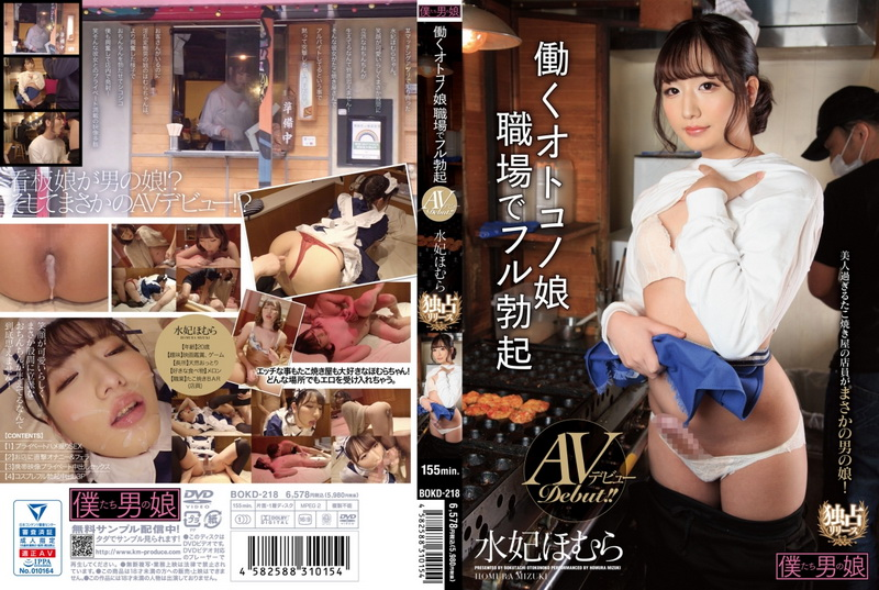 [BOKD-218] Mizuhime Homura【数量限定】AVデビュー 働くオトコノ娘 職場でフル勃起 Transsexual Dorikawa  2021-03-26