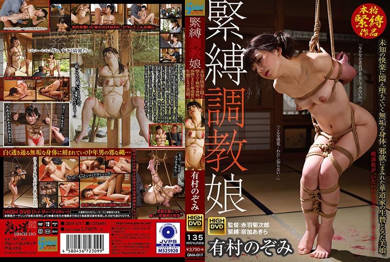 [GMA-017] Arimura Nozomi 緊縛調教娘 未知の快楽に悶え堕ちていく無垢な身体。邪欲にまみれた華道家の生贄となった美娘 Global Media Annex