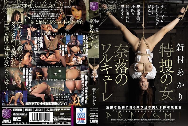 [JBD-264] Aramura Akari 特捜の女 奈落のワルキューレ Hebi Baku 2021-03-07