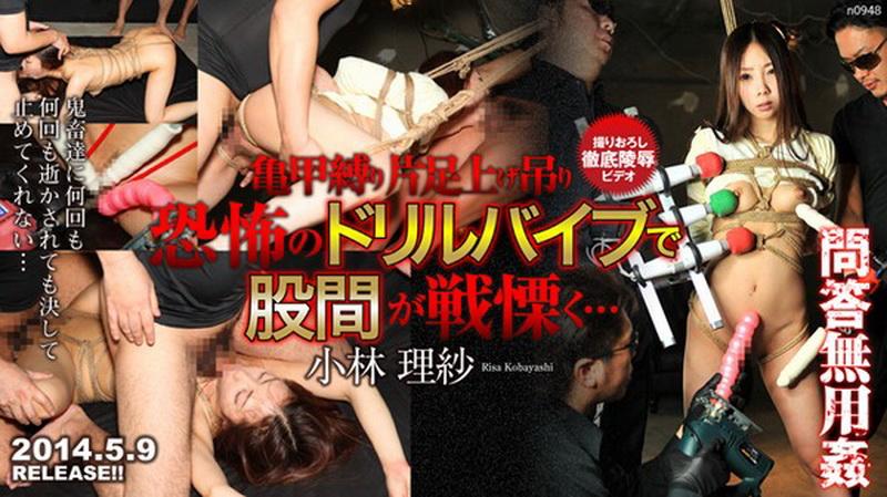 [Tokyo Hot-n0948] 問答無用姦 小林理紗 Humiliation Risa Kobayashi
