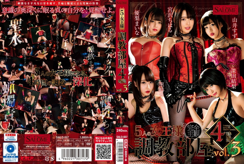 [SALO-037] Miyazawa Chiharu 5人の女王様 調教部屋 4時間 vol.3 Yuuri Maina, Yamai Suzu Piss Drinking 2021-02-26