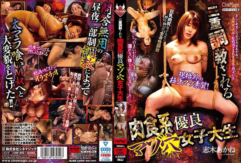 [CMF-059] Shiki Akane 二重調教される肉食系優良マゾ穴女子大生 CineMagic 2021-04-07