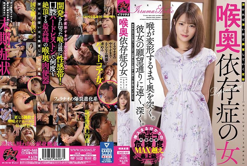 [DASD-848] Kagami Mari 喉奥依存症の女 Das! 2021-04-13