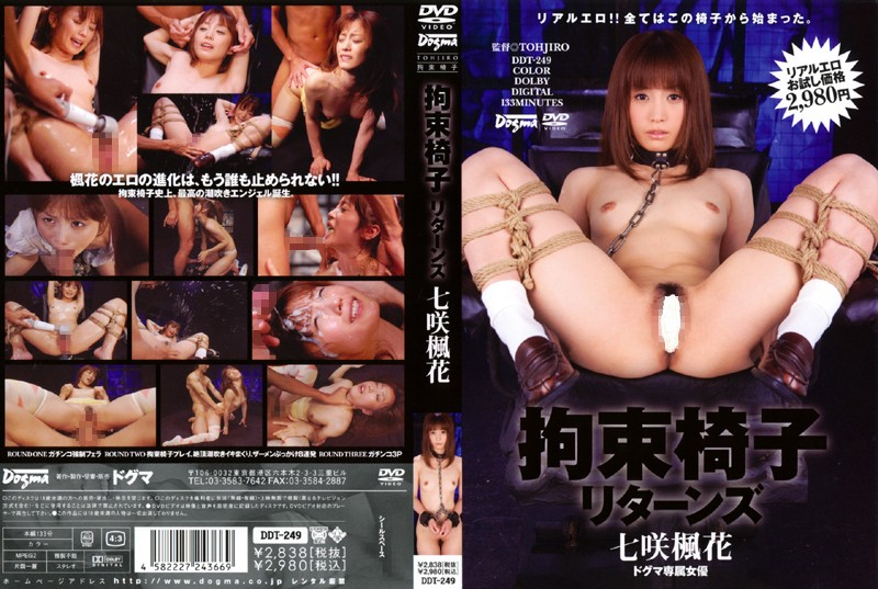 [DDT-249] Nanasaki Fuuka 拘束椅子リターンズ 七咲楓花 Dogma