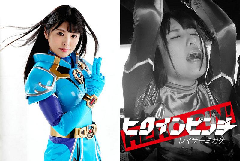 [GHMT-77] Shiori Kuraki ヒロインピンチ16 レイザーミカゲ GIGA 2021/05/14