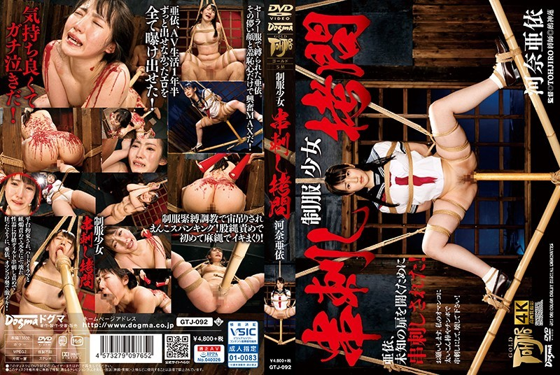 [GTJ-092] Kawana Ai 制服少女 串刺し拷問 Dogma 2021-04-19 Creampie