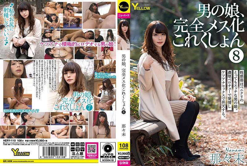 [HERY-110] Nanami 男の娘、完全メス化これくしょん 8 Yellow 2021-04-07