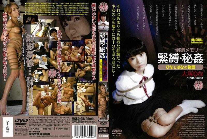 [MGSD-08] Ootsuka Hina 倒錯メモリー 緊縛・秘姦 ひなとはなの物語 Onna Gyaku