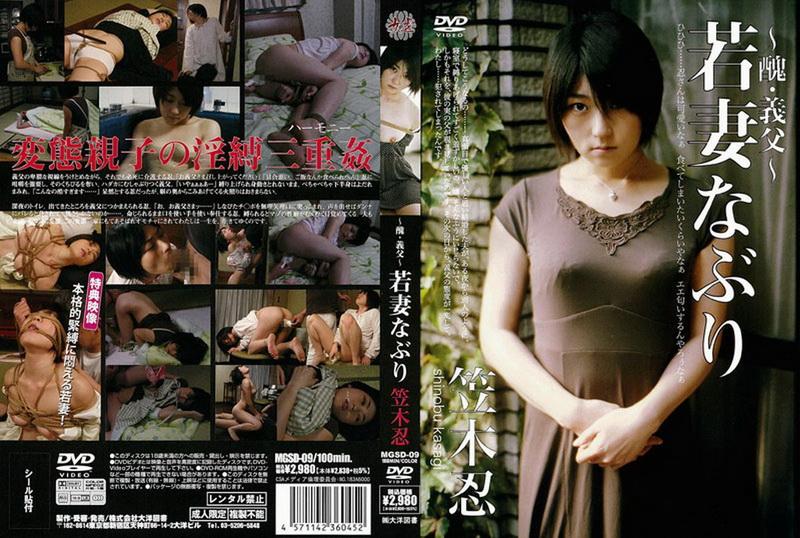 [MGSD-09] Kasagi Shinobu ~醜・義父~ 若妻なぶり Restraint Taiyoutosho