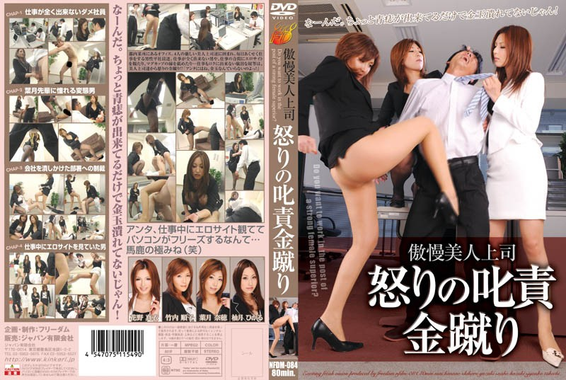 [NFDM-084] Kuroki Mai 傲慢美人上司 怒りの叱責金蹴り Haduki Naho Freedom