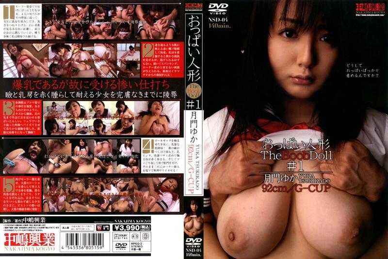 [NSD-04] Tsukikado Yuka (月門ゆか) おっぱい人形 Nakashima Kougyou Big Tits