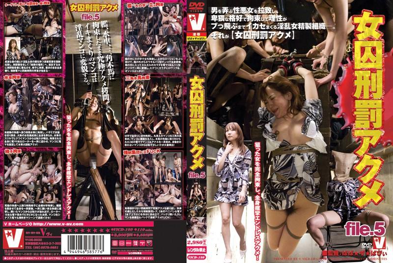 [VICD-140] 女囚刑罰アクメ file.5 Lesbian Baba★za★ Babii