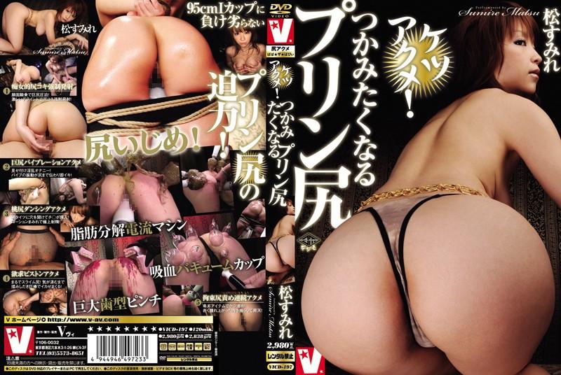 [VICD-197] Matsu Sumire ケツアクメ!つかみたくなるプリン尻 Big Tits