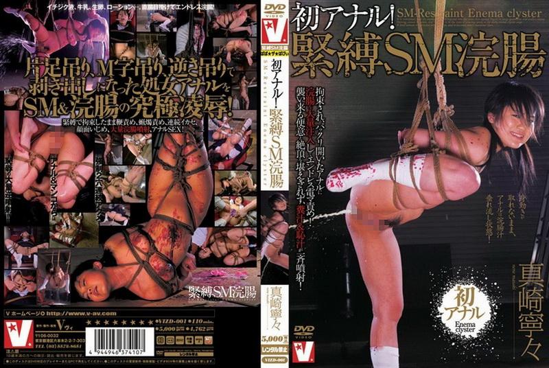 [VIZD-001] Masaki Nene 初アナル!緊縛SM浣腸 Enema Baba★za★ Babii