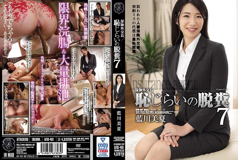 [ATID-461] Aikawa Mika 保険外交員 恥じらいの脱糞 7 In Mad 2021-05-07 Defecation
