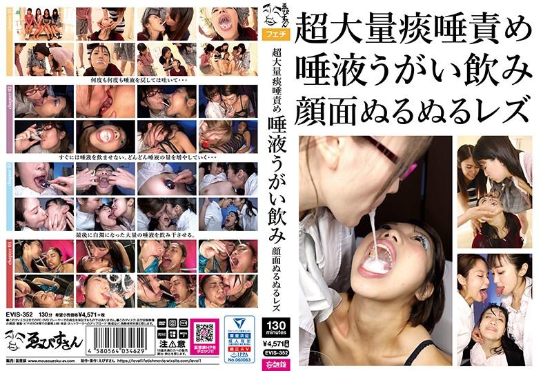 [EVIS-352] Koharu 超大量痰唾責め唾液うがい飲み顔面ぬるぬるレズ Kurashina Moe, Hashino Airyuu Ebisusan / Mousou Zoku 2021-05-19