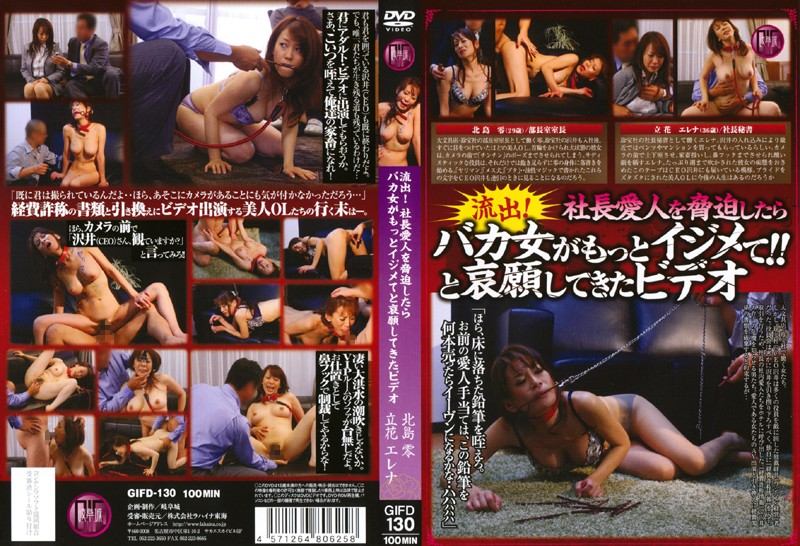 [GIFD-130] Kitajima Rei 流出! 社長愛人を脅迫したらバカ女がもっとイジメてと哀願してきたビデオ Gifu Shiro