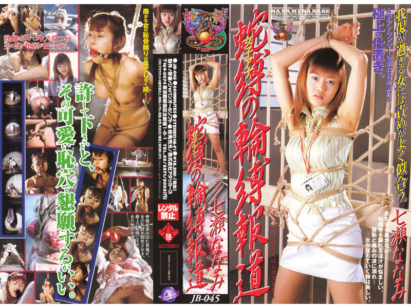 [JB-045] Nanami Nanase Snake Tied Bondage News Female Anchor Attackers Humiliation