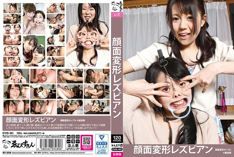[EVIS-361] Kasugano Yui 顔面変形レズビアン Araki Mai, Koharu Lesbian 2021-07-01
