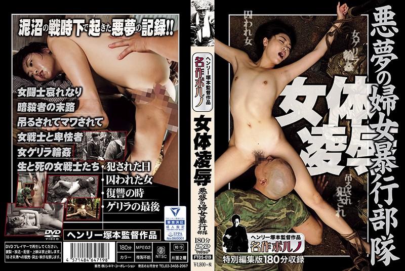 [FTDS-019] 女体凌辱 悪夢の婦女暴行部隊 Big Tits Meisaku Porno 2019-12-20
