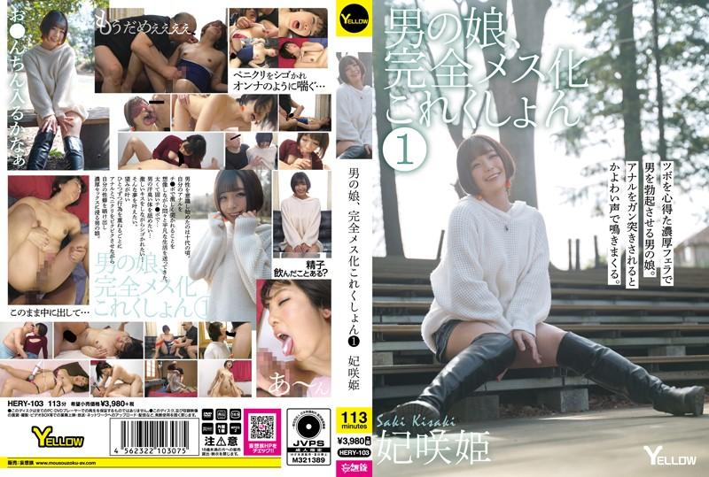 [HERY-103] Kisaki Hime 男の娘、完全メス化これクション 1 Yellow 2020-05-13 Transsexual
