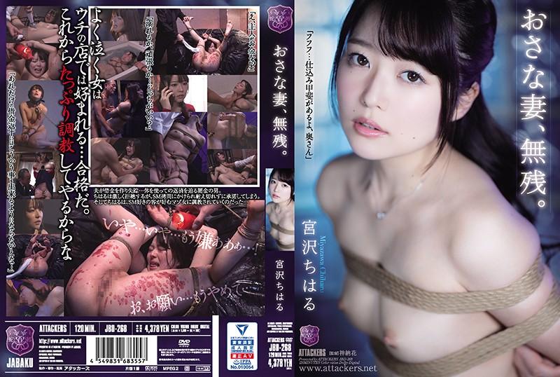 [JBD-268] Miyazawa Chiharu おさな妻、無残。 Hebi Baku 2021-06-07