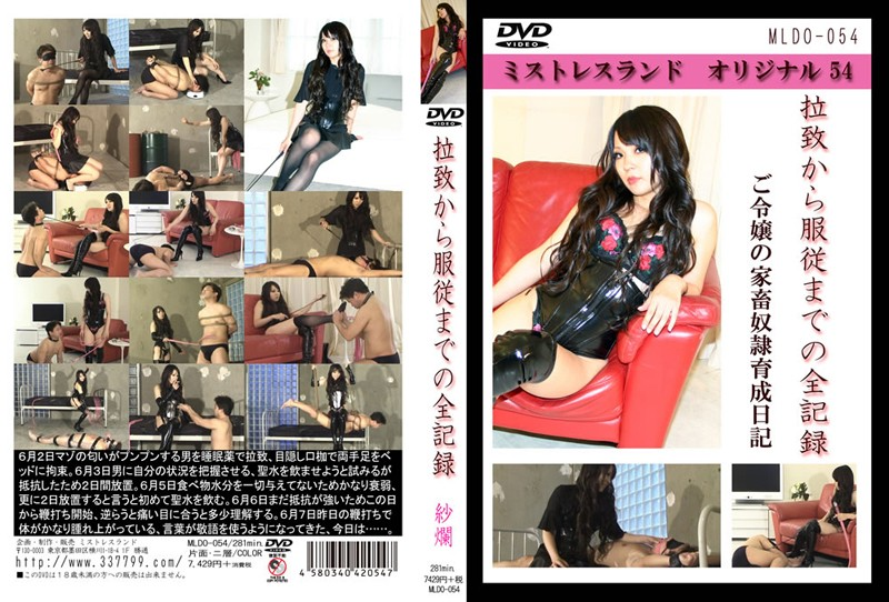 [MLDO-054] Higashi Senmegumi 拉致から服従までの全記録 ご令嬢の家畜奴隷育成日記 紗爛 Mistress Land
