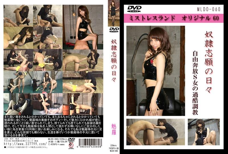[MLDO-060] Mira 奴隷志願の日々 Mistress Land Training