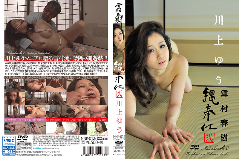 [NNK-012] Kawakami Yuu 縄奉仕 弐 雪村春樹 Yukimuratei (Van Associates)