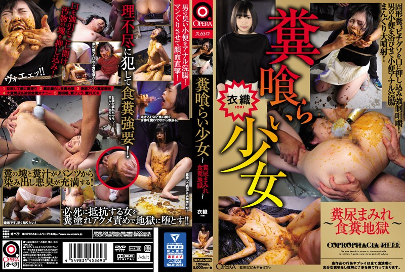 [OPUD-309] 糞喰らい少女 ~糞尿まみれ食糞地獄~ Rape 2019-11-25 Defecation