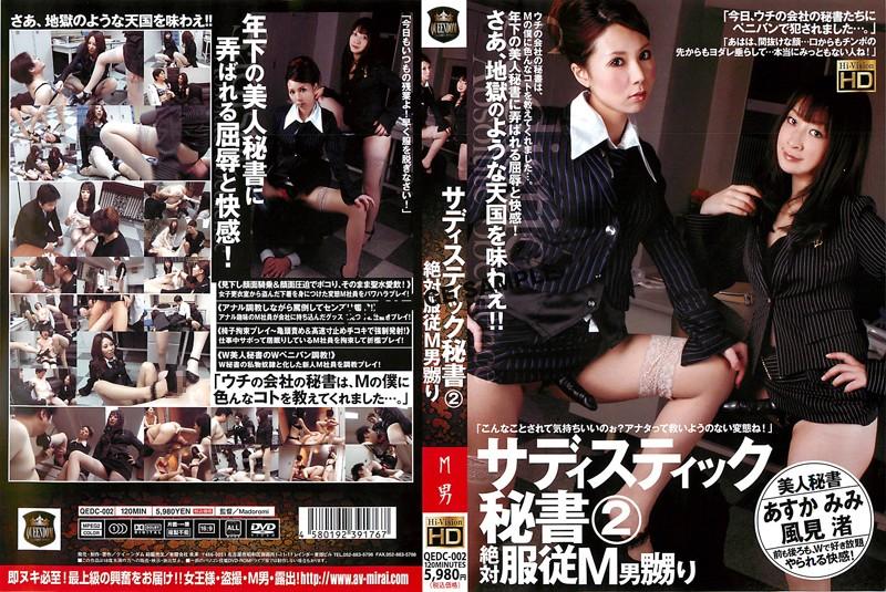 [QEDC-002] Kazami Nagisa サディスティック秘書 2 絶対服従M男嬲り QUEENDOM