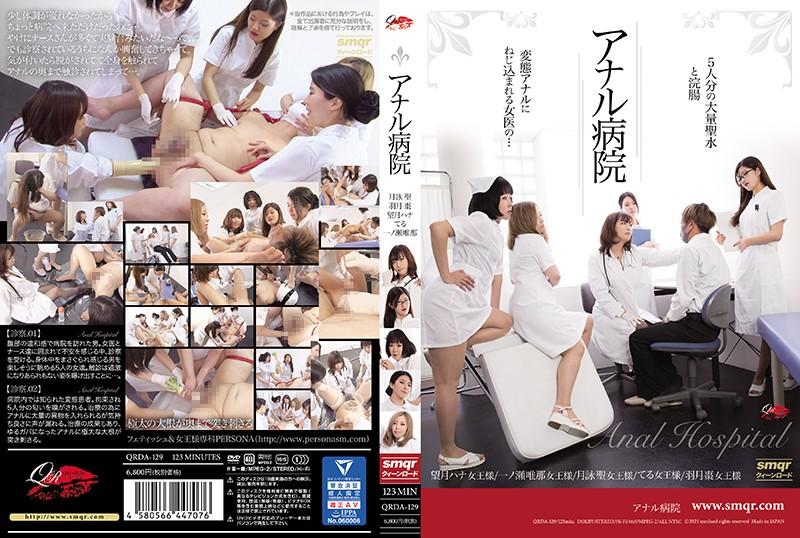[QRDA-129] Mochizuki Hana アナル病院 Hazuki Natsume Anal 2021-06-25 Queen Road