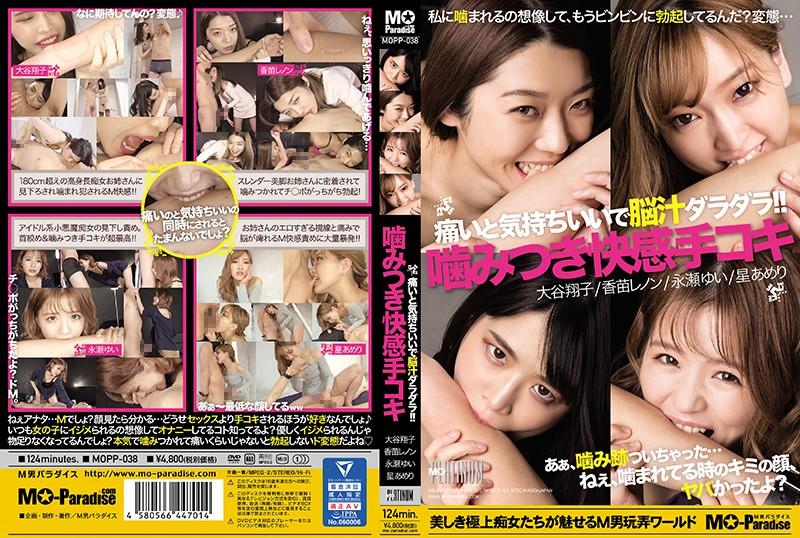 [MOPP-038] Kanae Renon 痛いと気持ちいいで脳汁ダラダラ!! 噛みつき快感手コキ Hoshi Ameri MO Platinum 2021-06-07